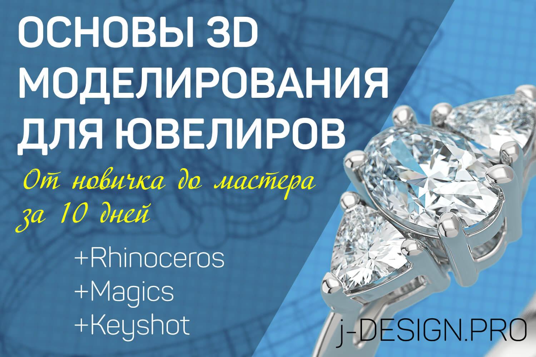 0c66a3a26ddf Курс 3D моделирования ювелирных изделий, обучение ювелиров 3D моделированию  - J-design.pro
