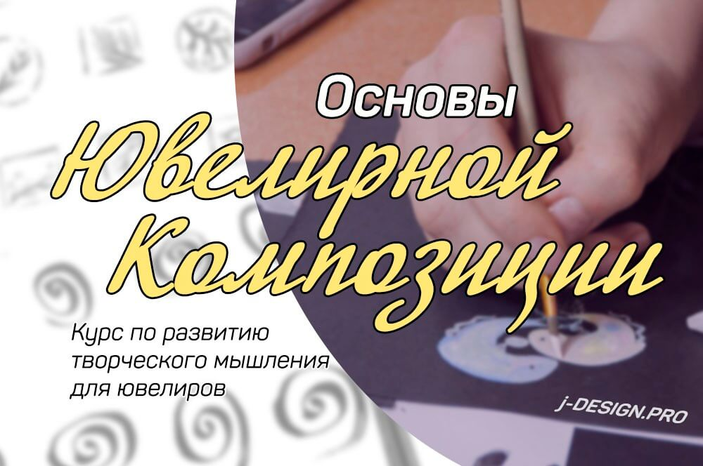 ОСновы_ЮК_new