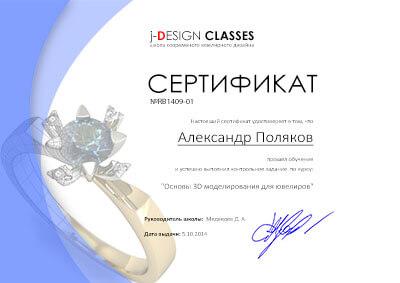 сертификат_j-design
