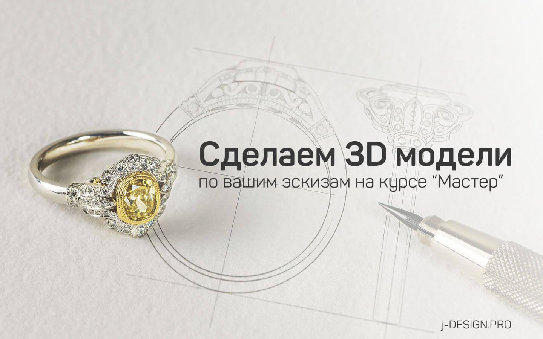 180e07e95edb Как бесплатно сделать 3D модель по вашему эскизу  - Школа современного  ювелирного дизайна J-design.pro