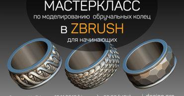 masterklass_zbrush