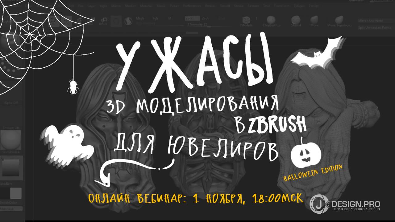 12003ae873d5 Ужасы 3D моделирования в ZBrush для ювелиров - Школа современного ювелирного  дизайна J-design.pro