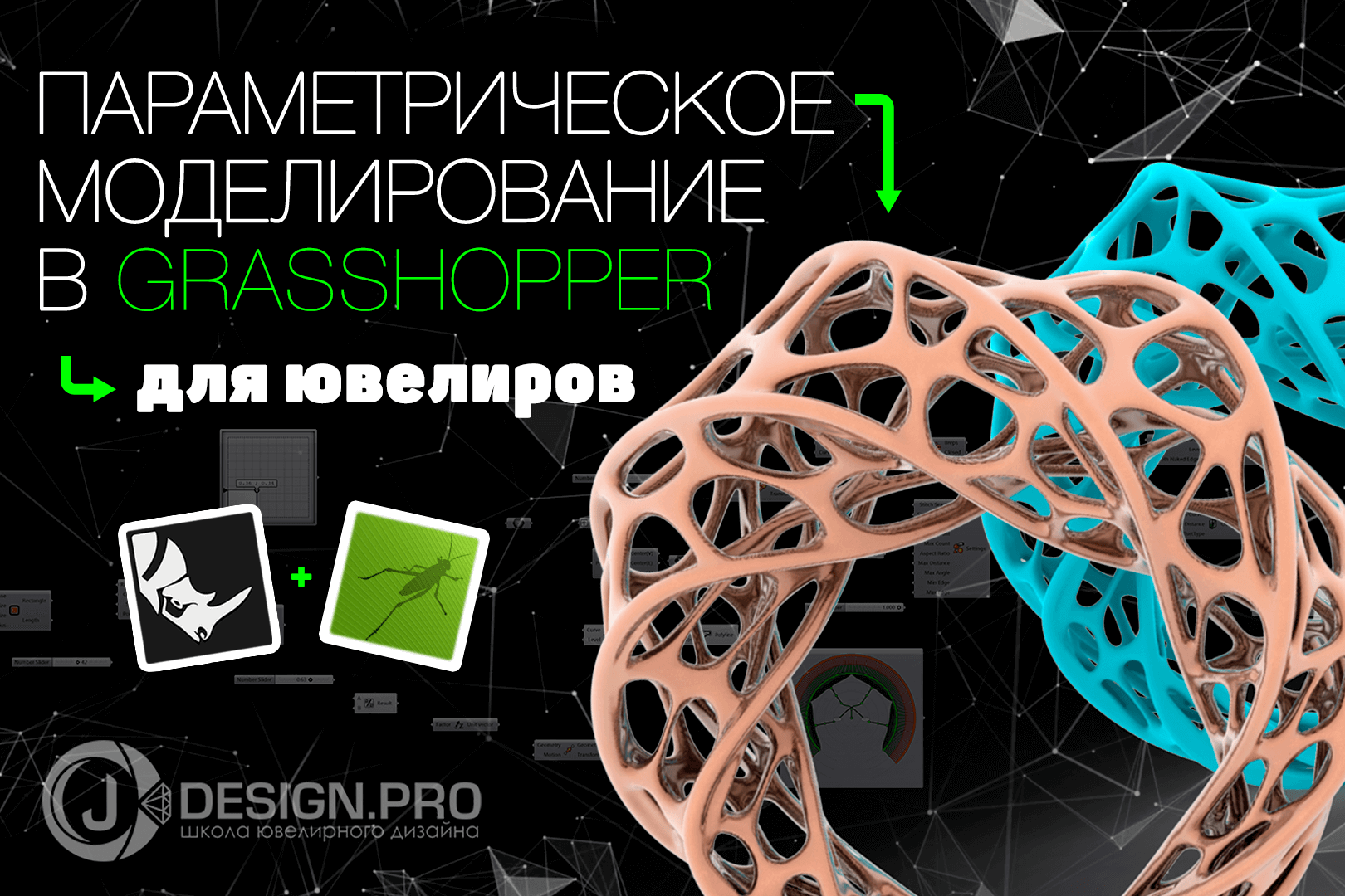 grasshopper2_black_logo